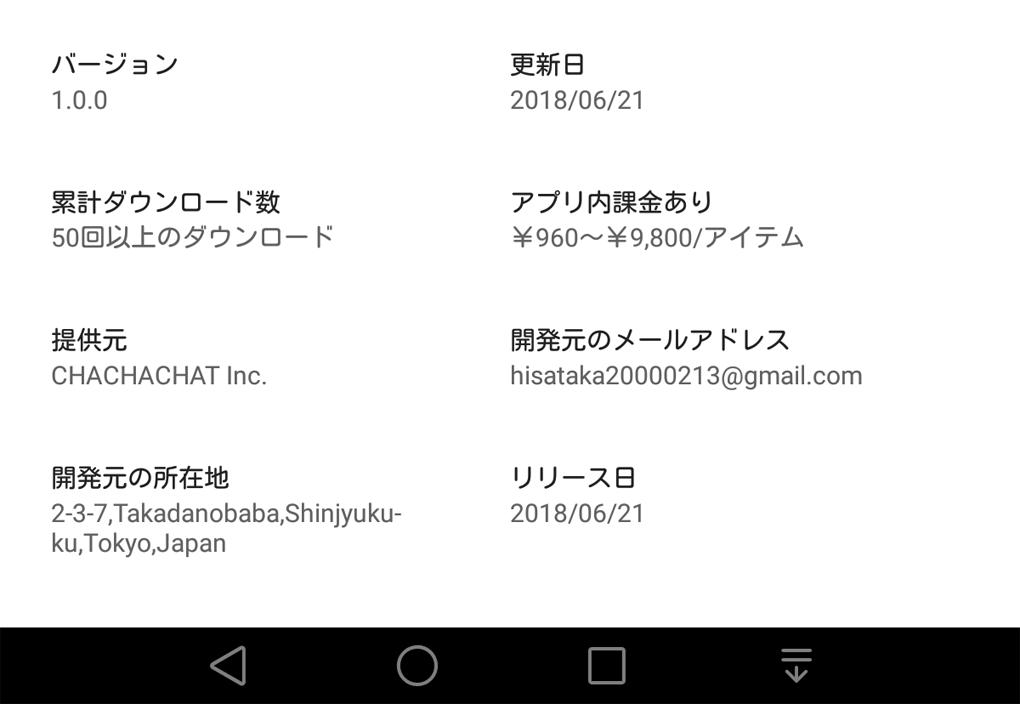 hanbaimoto - 「チャチャチャット」はサクラ詐欺アプリ