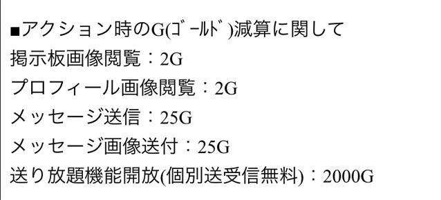 point 2 - 「恋アプリ」はサクラ詐欺アプリ