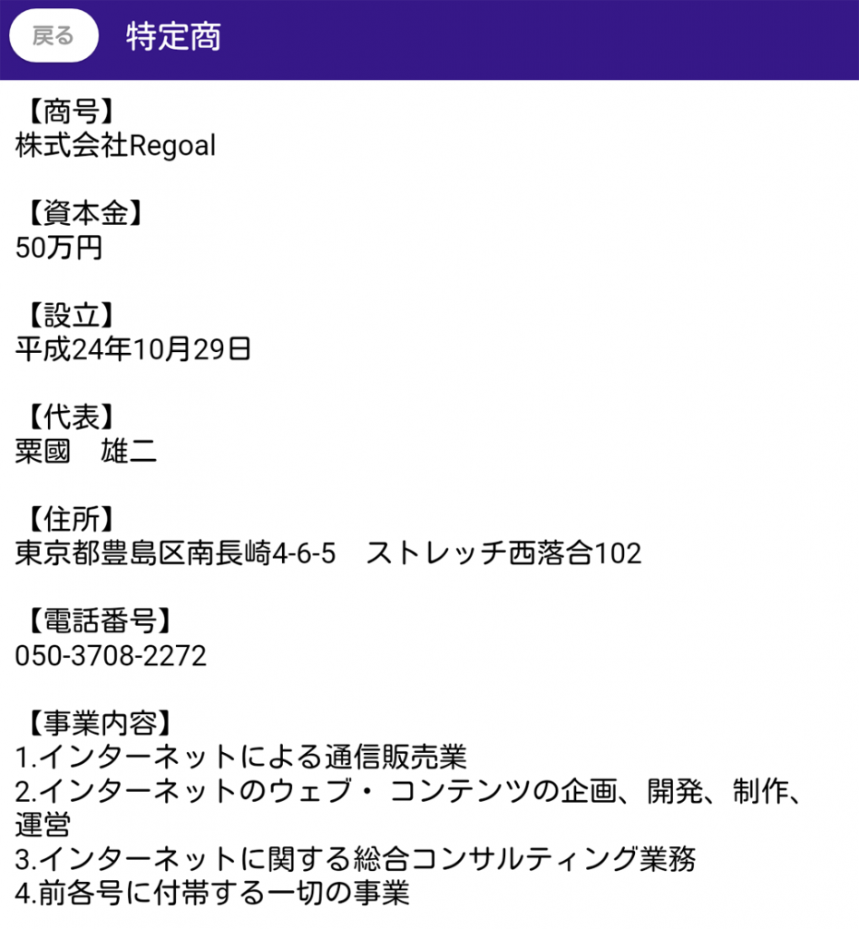 tokusyoho 947x1024 - 「チャチャチャット」はサクラ詐欺アプリ