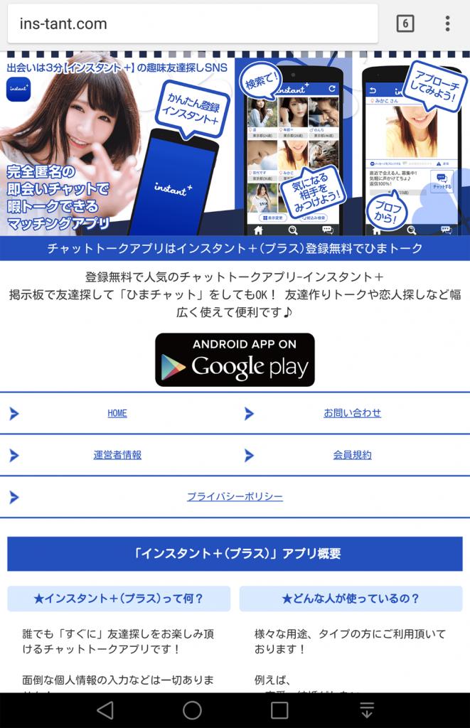 web 5 661x1024 - 「instant+」はサクラ詐欺アプリ