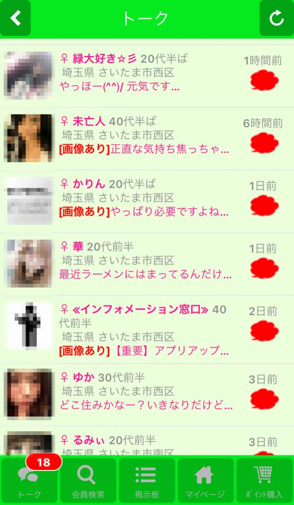 mail2 2 598x1024 - 「Vanilla」はサクラ詐欺アプリ