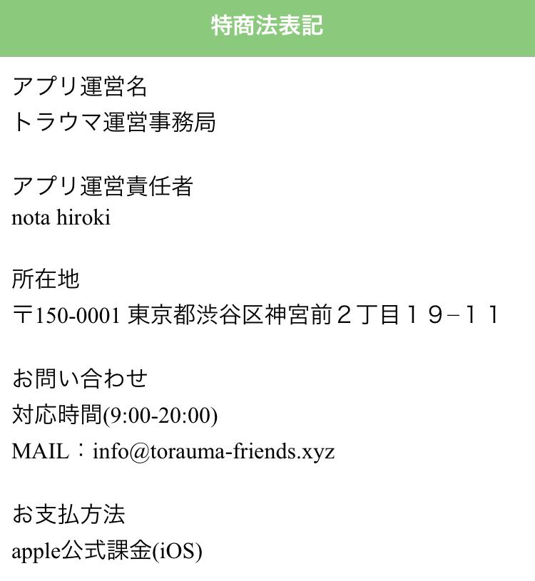 tokusyoho 2 - 「トラウマ」はサクラ詐欺アプリ