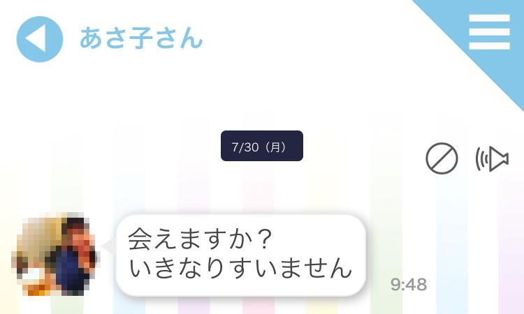 yaritori1 1 - 「愛&脳」はサクラ詐欺アプリ