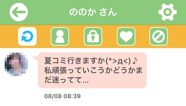 yaritori3 3 - 「トラウマ」はサクラ詐欺アプリ