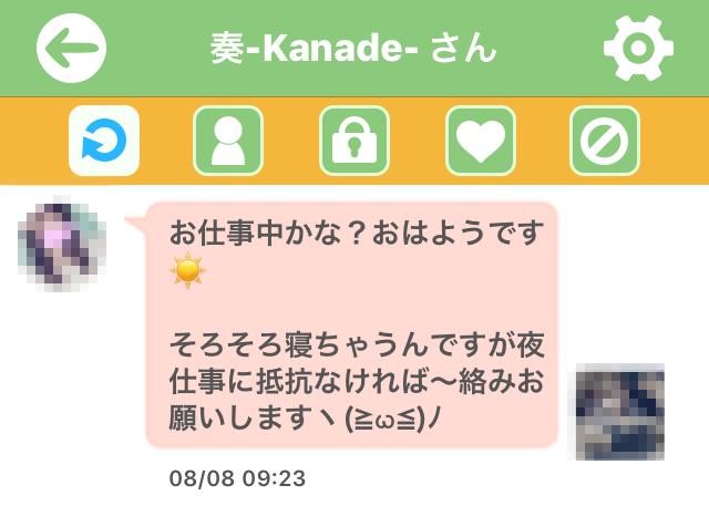 yaritori4 3 - 「トラウマ」はサクラ詐欺アプリ