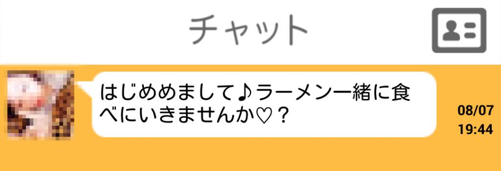yaritori4 4 1024x351 - 「ペロリ」はサクラ詐欺アプリ