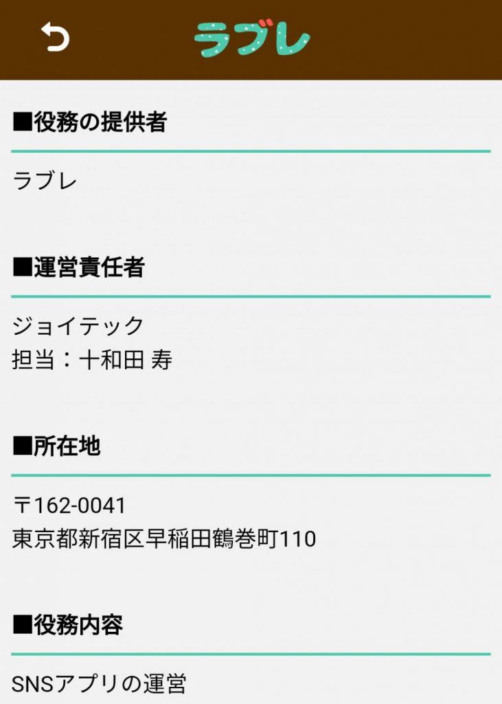 tokusyoho 5 731x1024 - 「ラブレ」はサクラ詐欺アプリ