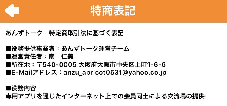 tokusyoho - 「あんずトーク」はサクラ詐欺アプリ