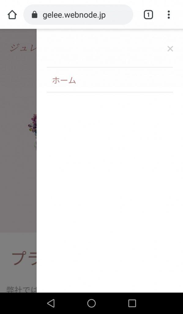 web 1 598x1024 - 「ジュレ」はサクラ詐欺アプリ