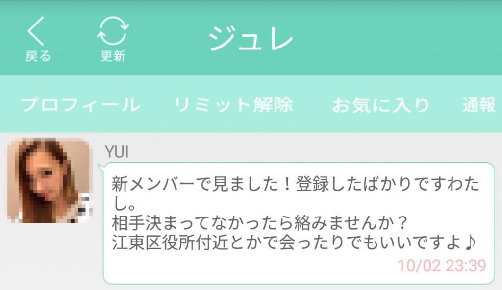 yaritori1 1 - 「ジュレ」はサクラ詐欺アプリ