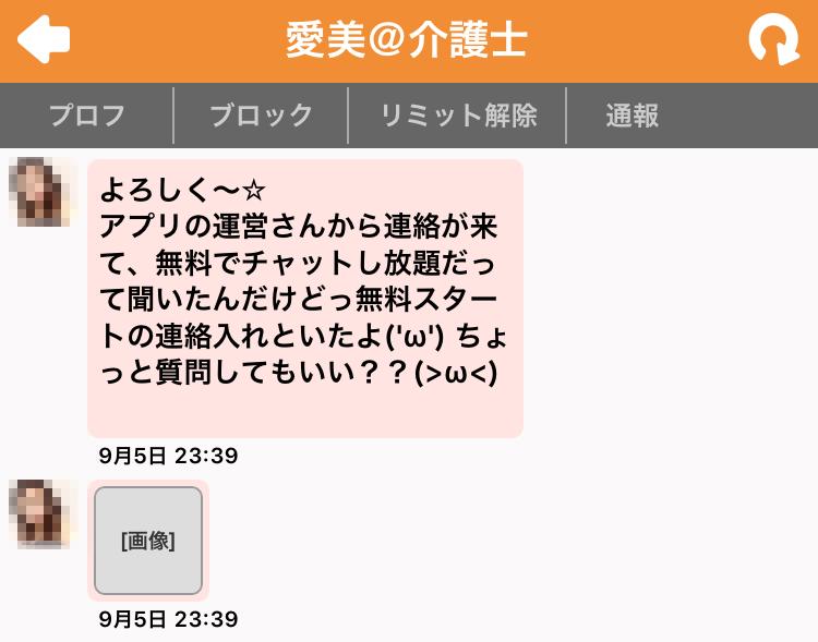 yaritori1 - 「あんずトーク」はサクラ詐欺アプリ