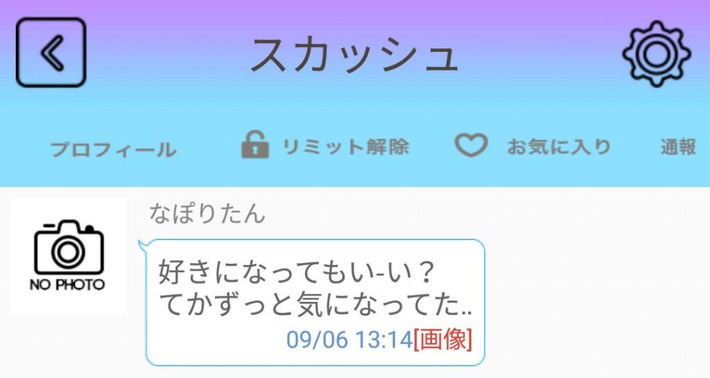 yaritori2 - 「スカッシュ」はサクラ詐欺アプリ