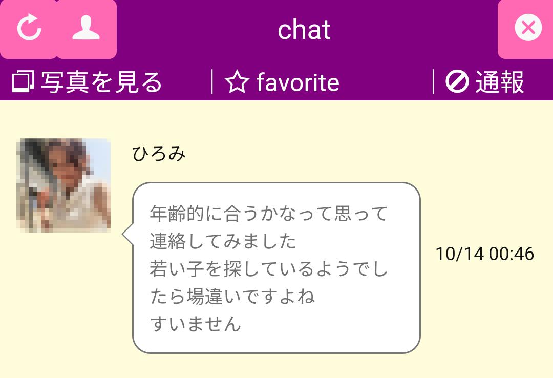 yaritori3 5 - 「めるチャット」はサクラ詐欺アプリ