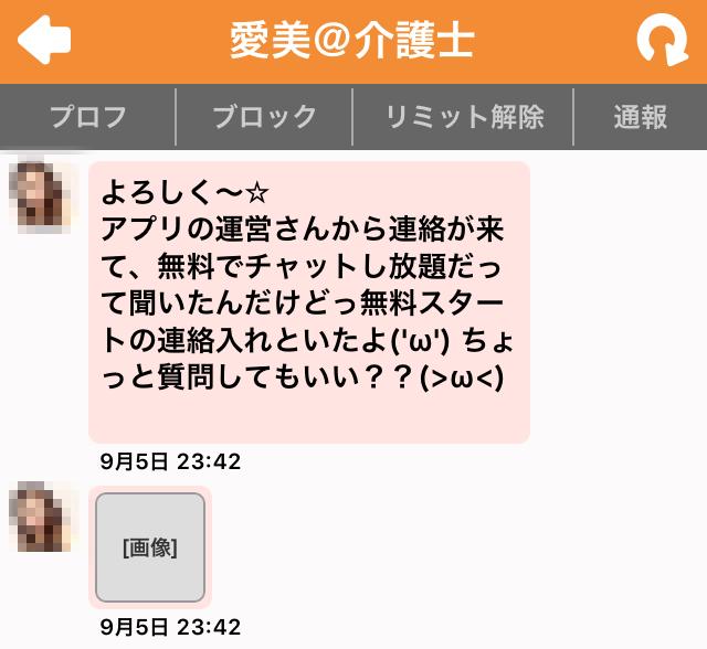 yaritori3 - 「あんずトーク」はサクラ詐欺アプリ