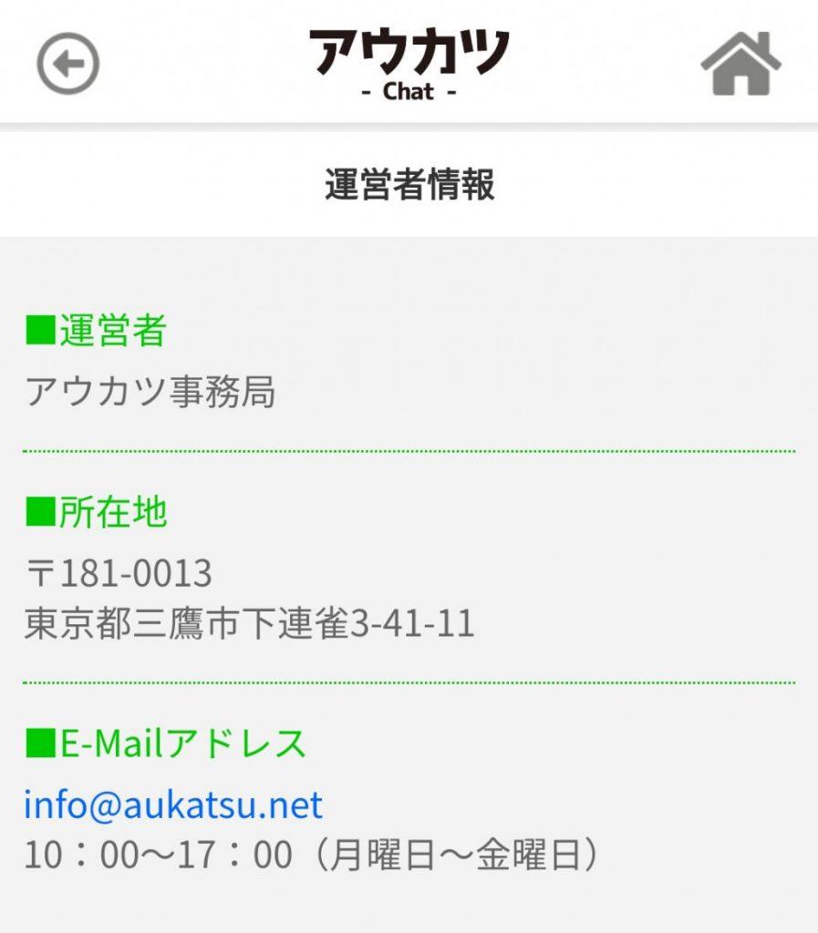 tokusyoho 897x1024 - 「アウカツ」はサクラ詐欺アプリ