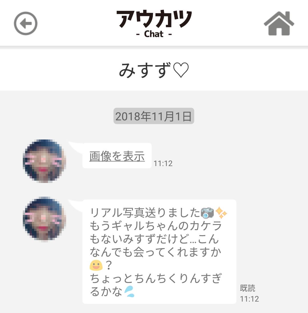 yaritori3 - 「アウカツ」はサクラ詐欺アプリ