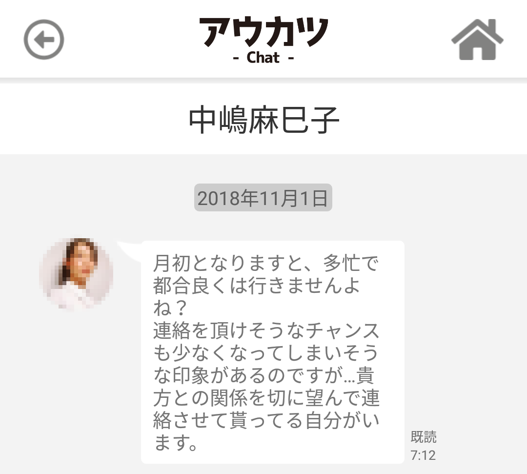 yaritori4 - 「アウカツ」はサクラ詐欺アプリ