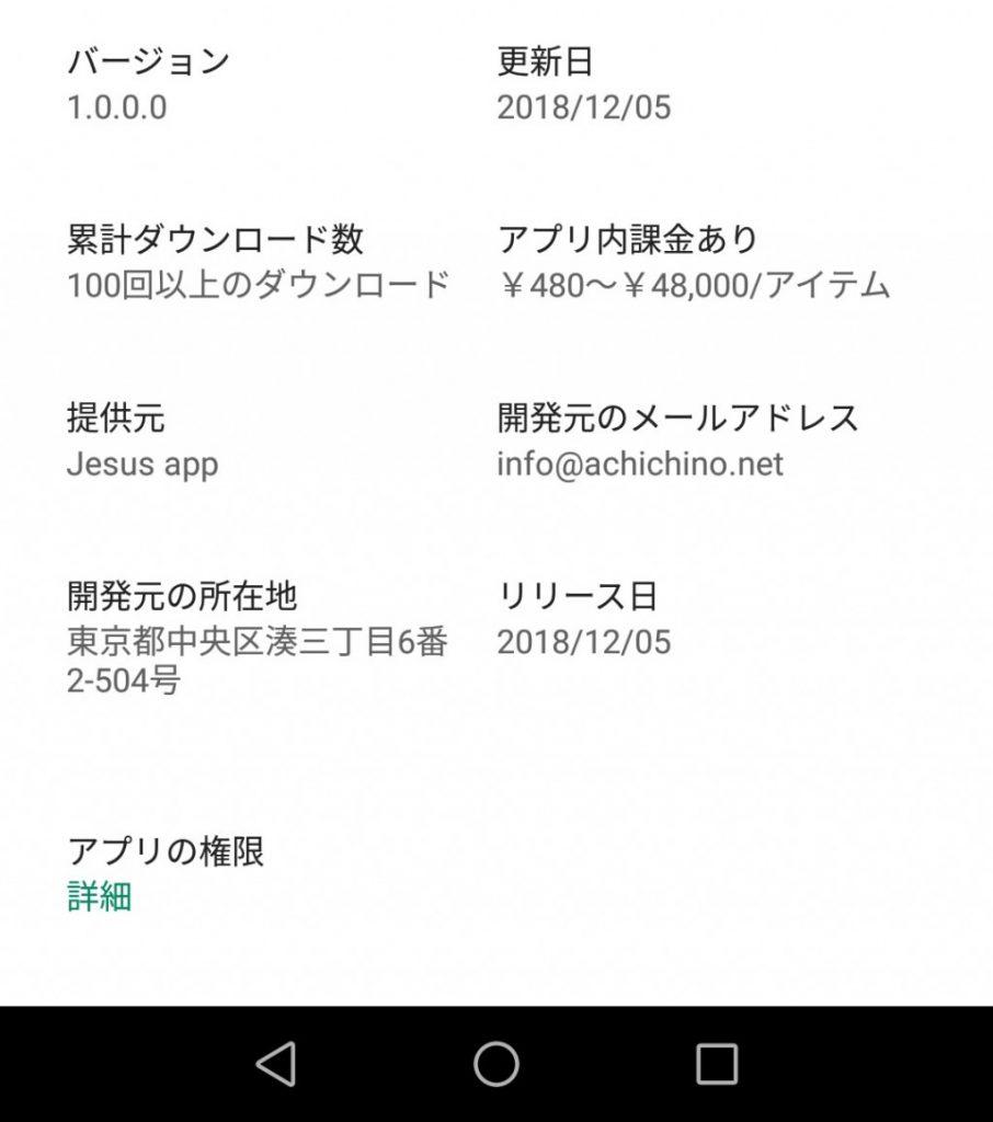 hanbaimoto 11 906x1024 - 「アチチーノ」はサクラ詐欺アプリ