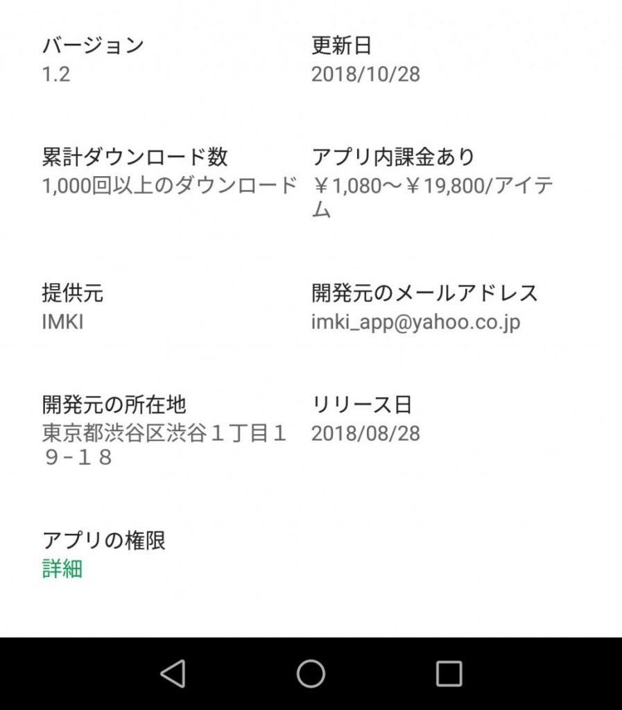hanbaimoto 2 897x1024 - 「イマ恋」はサクラ詐欺アプリ