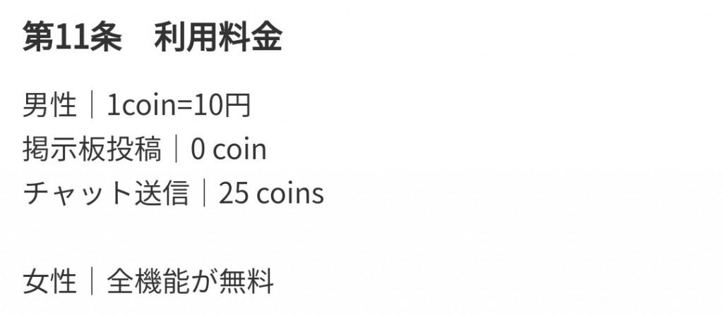 point 10 - 「only U」はサクラ詐欺アプリ