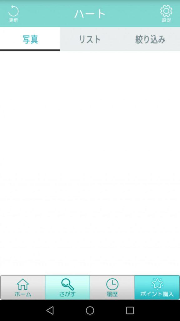 syashin 7 576x1024 - 「ハート」はサクラ詐欺アプリ