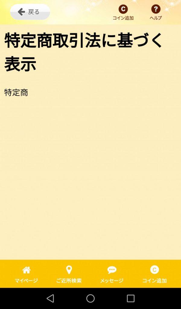 tokusyoho 10 600x1024 - 「ワンぷらすワン」はサクラ詐欺アプリ