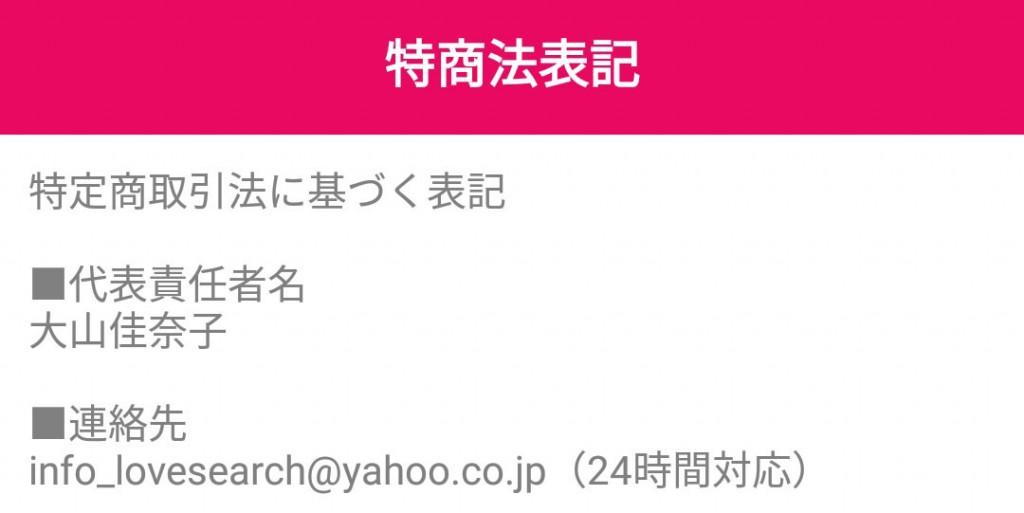 tokusyoho 12 - 「talk Chat」はサクラ詐欺アプリ
