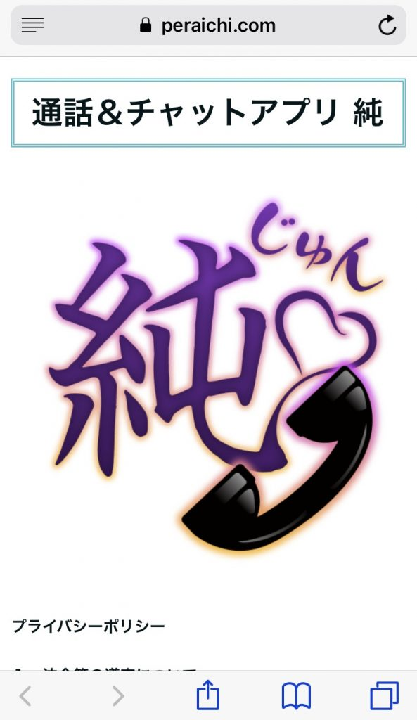 web 1 593x1024 - 「チャット&通話アプリ 純」はサクラ詐欺アプリ