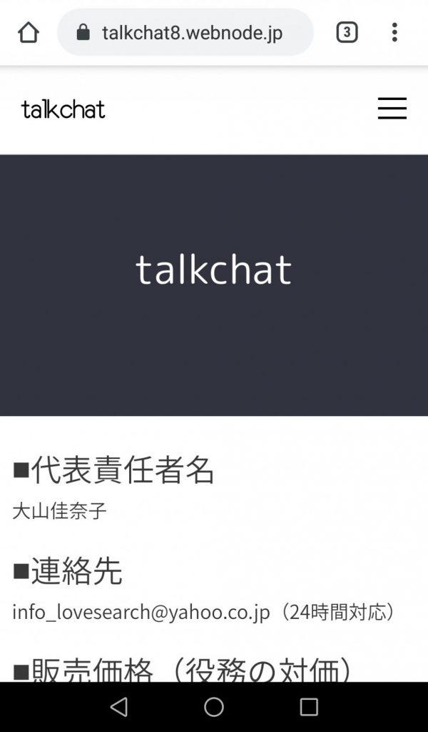 web 12 600x1024 - 「talk Chat」はサクラ詐欺アプリ
