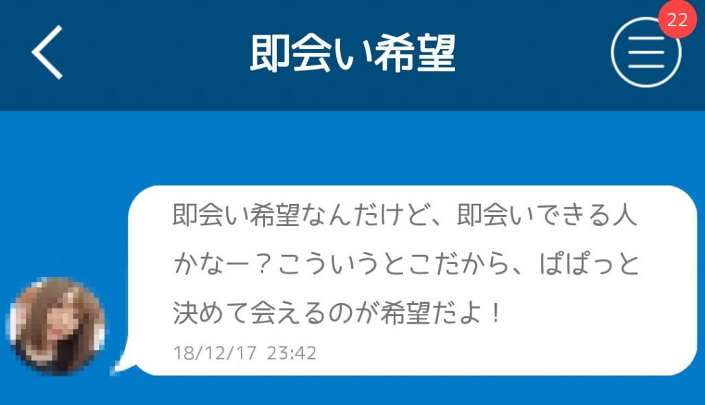 yaritori1 8 - 「kaigoo」はサクラ詐欺アプリ