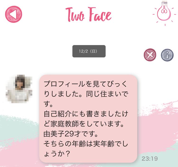 yaritori2 1 - 「TwoFace」はサクラ詐欺アプリ