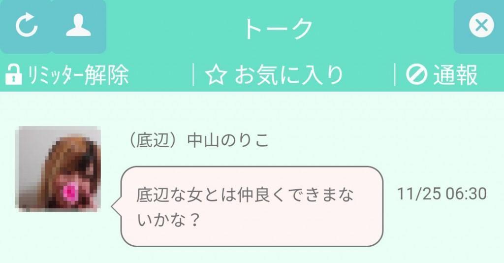 yaritori2 4 - 「Primal(メッセフレンド)」はサクラ詐欺アプリ