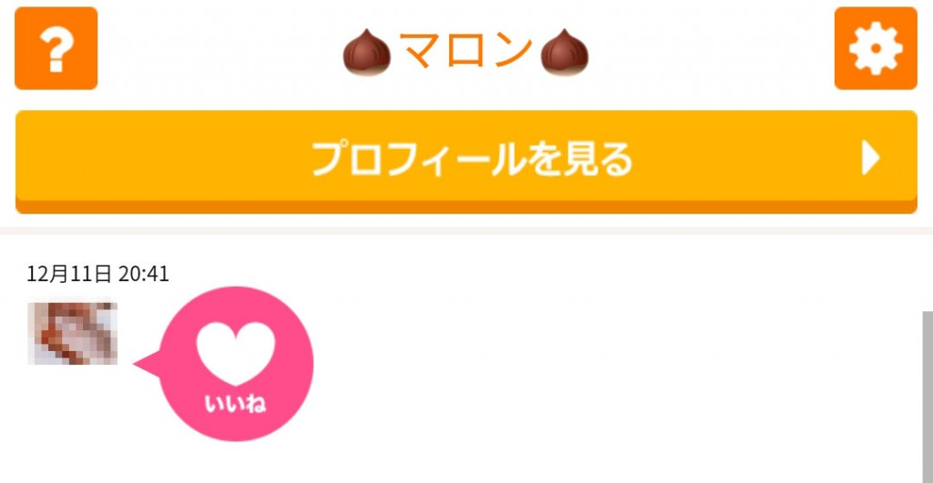 yaritori2 6 - 「チャットラブ」はサクラ詐欺アプリ