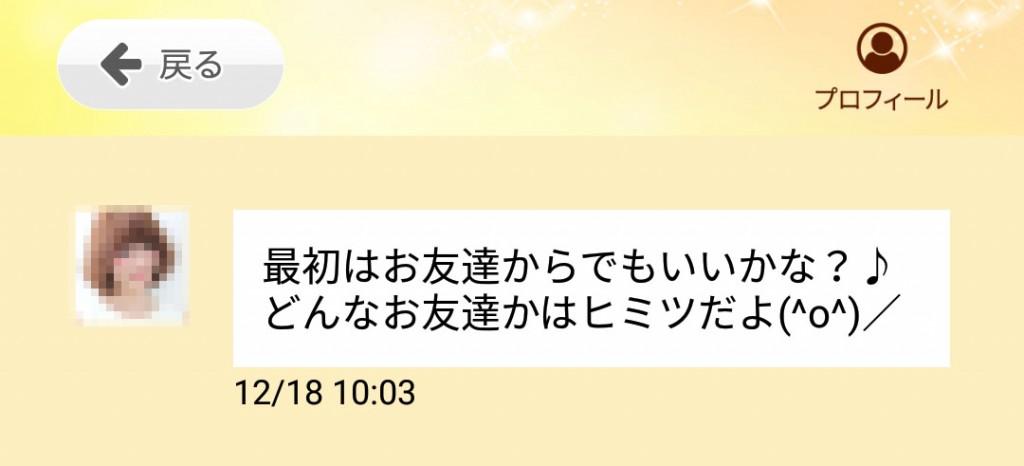 yaritori2 9 - 「ワンぷらすワン」はサクラ詐欺アプリ
