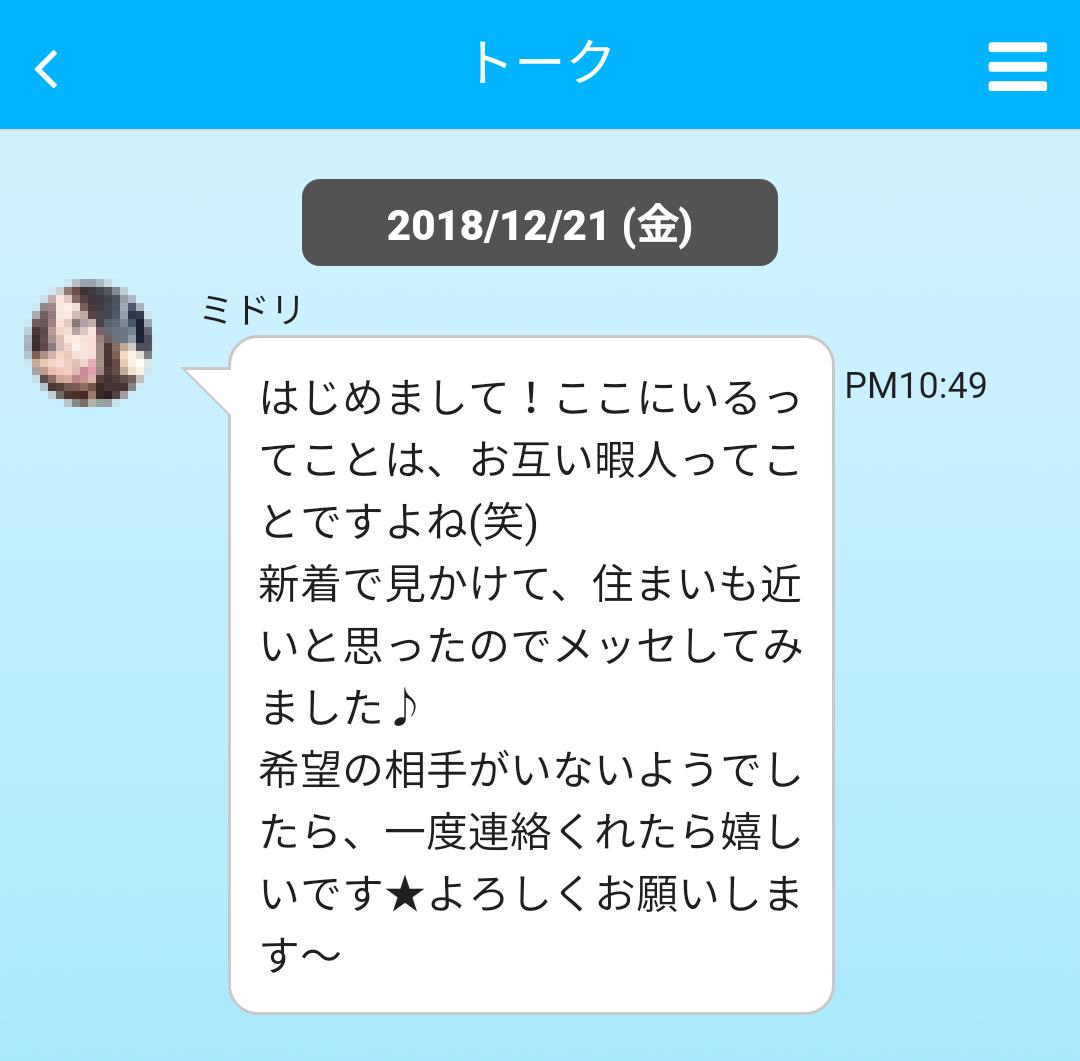 yaritori3 17 - 「ペアマッチ」はサクラ詐欺アプリ