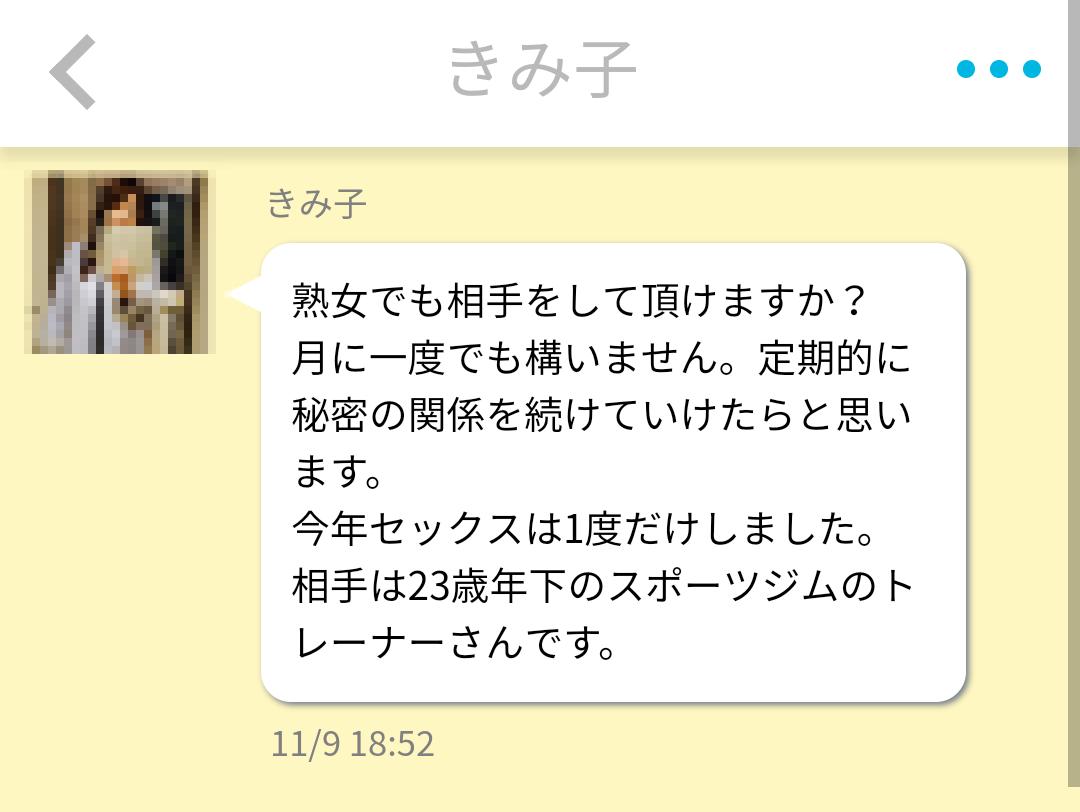 yaritori3 - 「マーブル」はサクラ詐欺アプリ