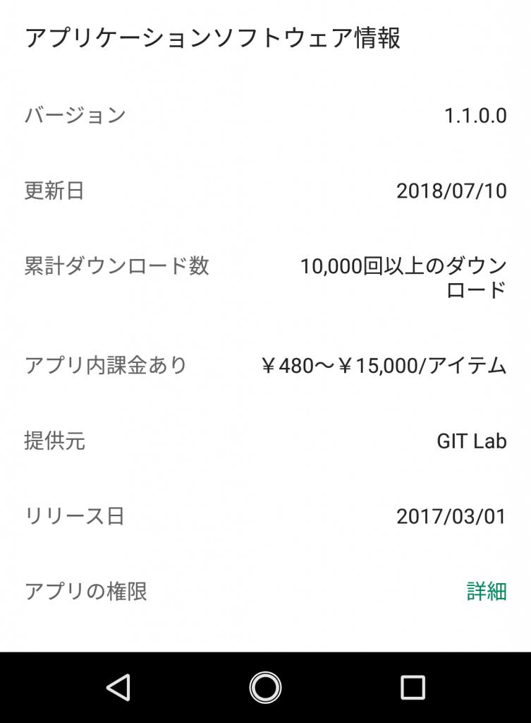 hanbaimoto 10 753x1024 - 「Premium」はサクラ詐欺アプリ