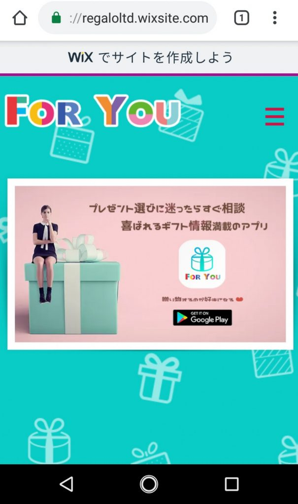 web 1 1 605x1024 - 「FOR YOU」はサクラ詐欺アプリ