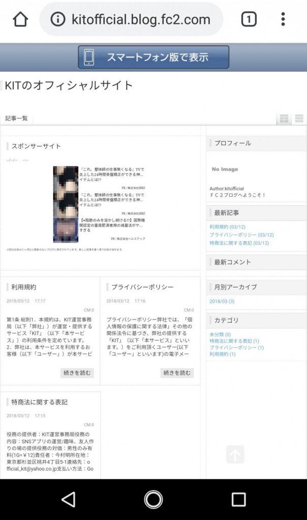 web 1 2 604x1024 - 「Kit」はサクラ詐欺アプリ