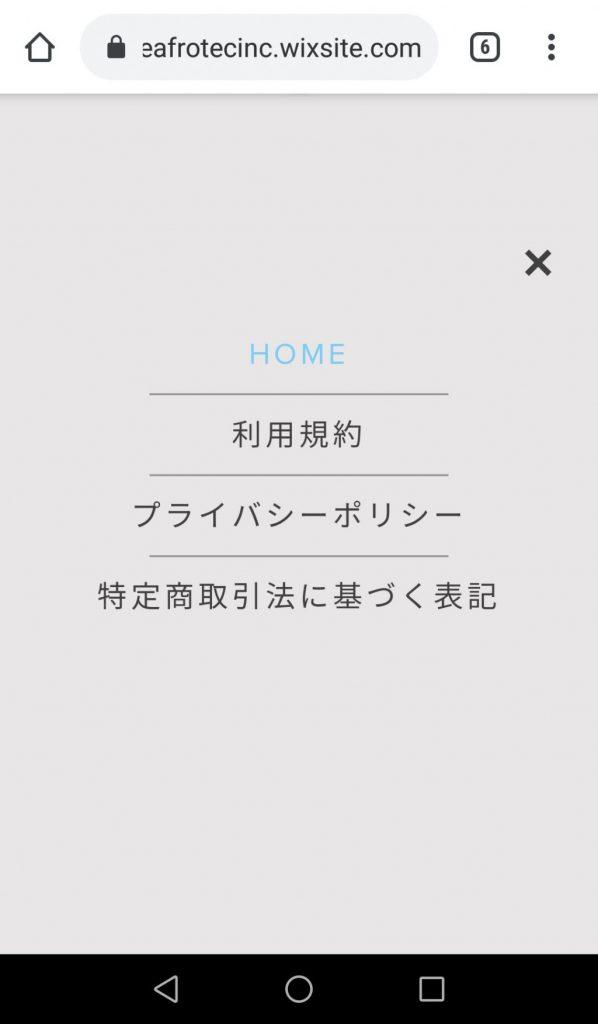 web 2 598x1024 - 「翠 -midori-」はサクラ詐欺アプリ