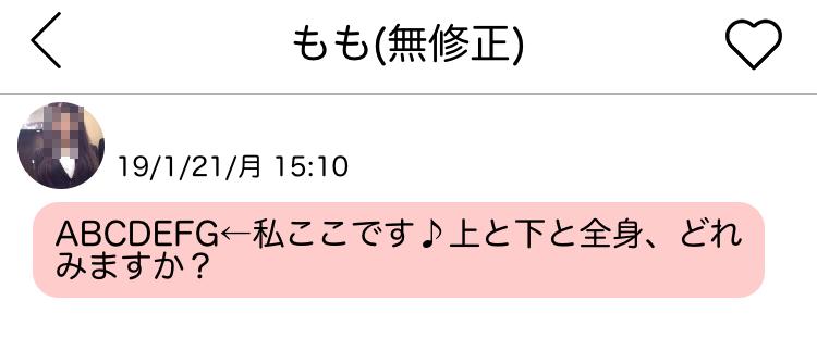 yaritori1 2 - 「モグッティ」はサクラ詐欺アプリ