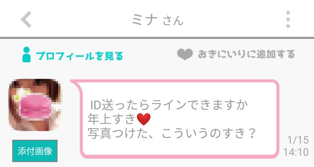 yaritori2 1 - 「FOR YOU」はサクラ詐欺アプリ