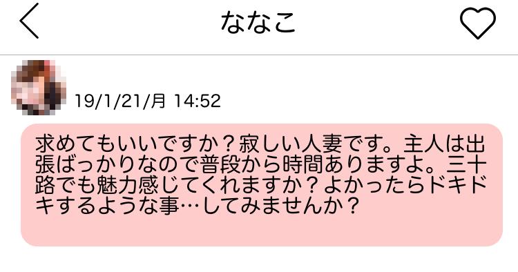 yaritori2 3 - 「カンパイ」はサクラ詐欺アプリ