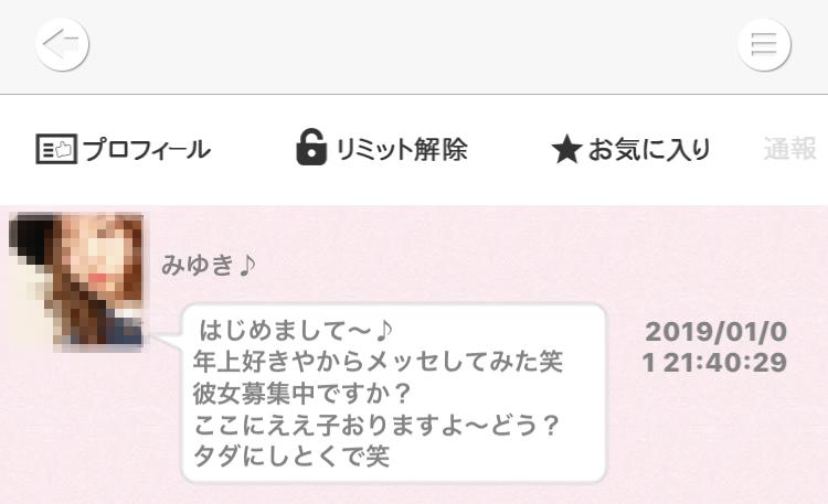 yaritori4 1 - 「フィーリングぅ〜」はサクラ詐欺アプリ