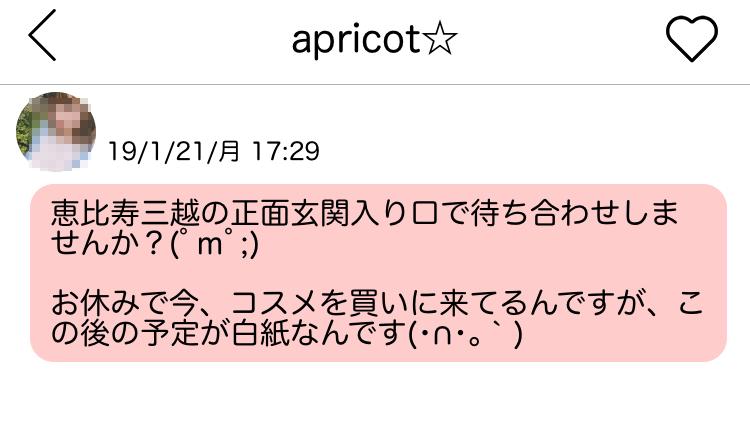 yaritori4 6 - 「モグッティ」はサクラ詐欺アプリ