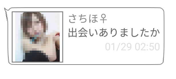 yaritori1 1 - 「ロンロン」はサクラ詐欺アプリ