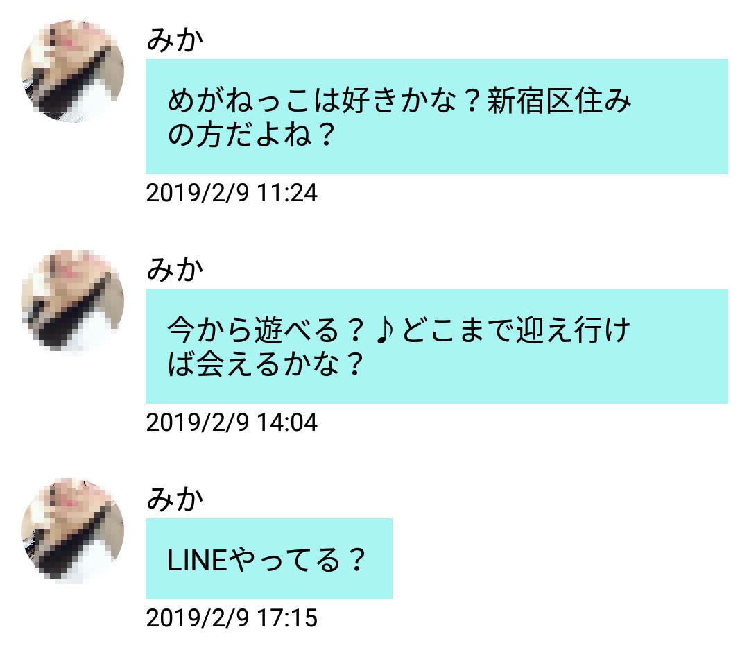 yaritori3 2 - 「after sercret」はサクラ詐欺アプリ