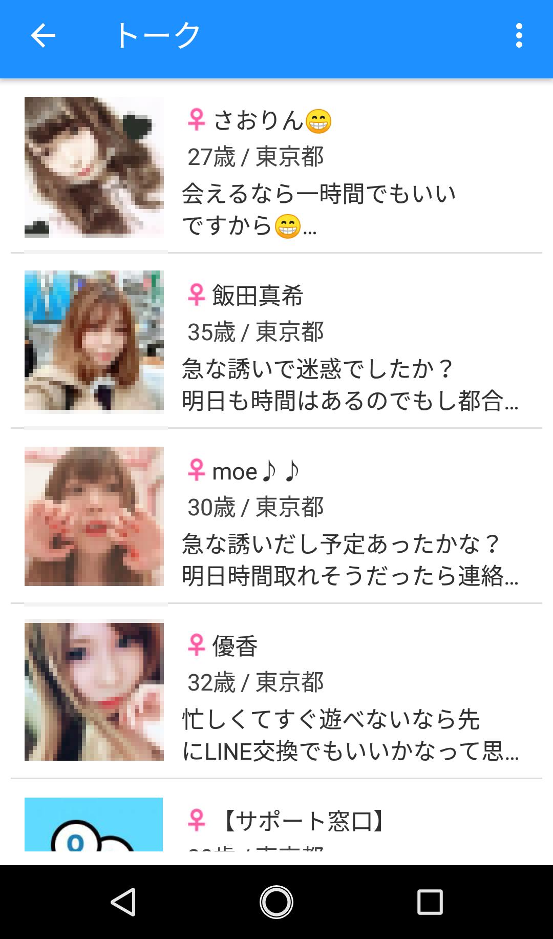 mail 4 - 「Joypri」はサクラ詐欺アプリ