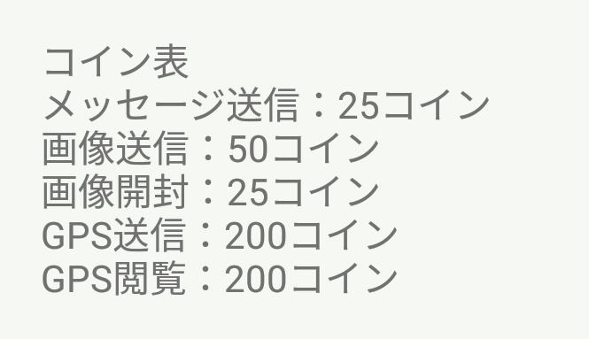 point - 「塾年通信」はサクラ詐欺アプリ