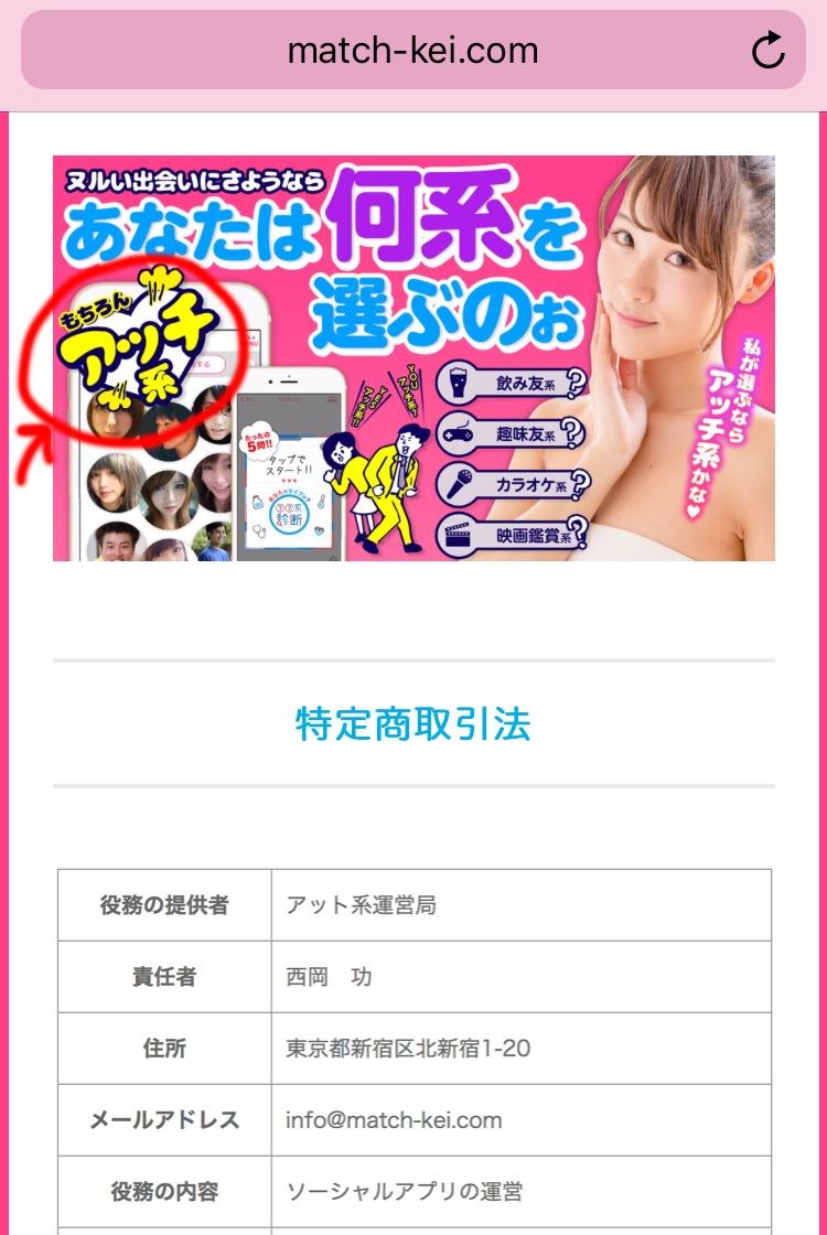 tokusho2 2 - 「アット系」はサクラ詐欺アプリ